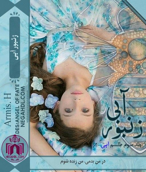رمان زنبور آبی (جلد سوم طلسم آبی )