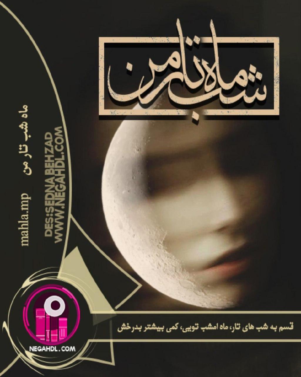 رمان ماه شب تار من