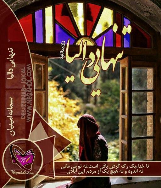 رمان تنهایی دالیا
