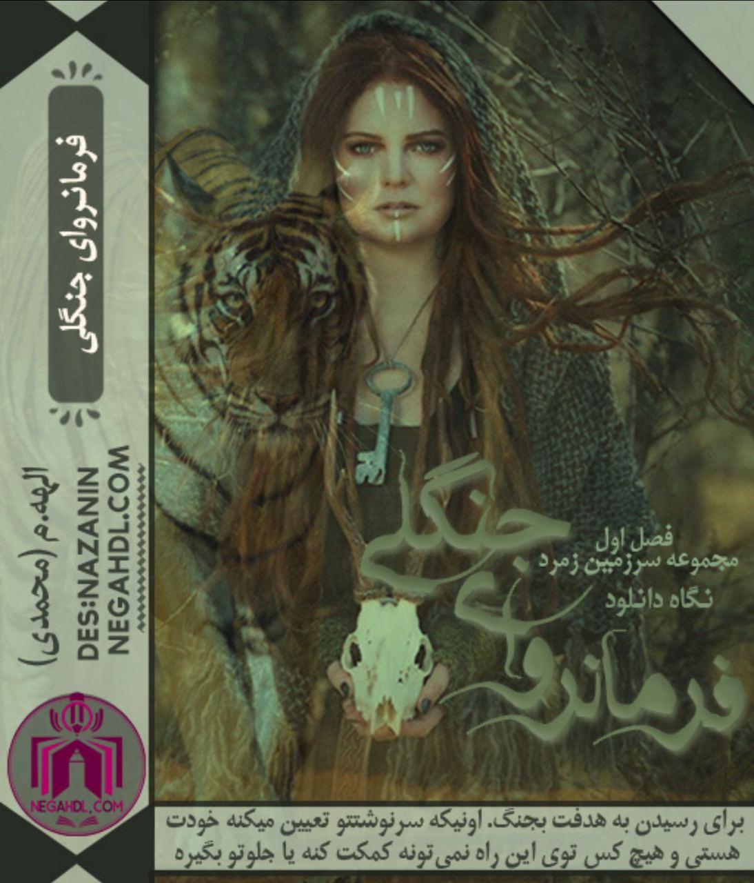 رمان فرمانروای جنگلی(فصل یک مجموعه سرزمین زمرد)